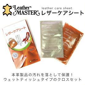 Leather MASTER レザーマスター 本革 レザー ケアシート 革製品 手入れ 掃除 ケア用品 洗浄 保護 ハイテククロス 布 牛革 使い捨て 本革ケア レザーケア