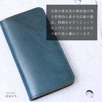 スマホケース手帳型全機種対応本革栃木レザーiphone8ケース手帳型本革ベルトなしiphone7ケース手帳型iphone6plusiPhoneSEカバーXPERIAXZsSO-03JSOV35xzso-01jso-04hZ5GalaxyS8SC-02JS7edgefeelSC-02HSO-02JF-06F503KCARROWSBeF-05J
