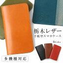 スマホケース手帳型 全機種対応 本革 栃木レザー ベルトなし iPhone8 plus iphone x iPhone7ケース iphone 6 plusケース 6s ケース 無地 手帳型カバー スマ