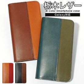 Galaxy S8 ケース かわいい Galaxy S8 ケース手帳型 本革 ギャラクシーs8 カバー 手帳型 ギャラクシーs8 カバー 手帳型 かわいい 革 ベルトなし 栃木レザー