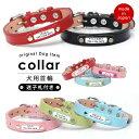 犬 首輪 おしゃれ 犬 首輪 革 日本製 犬 首輪 かわいい 犬 首輪 かっこいい 犬の首輪 犬 首輪 小型犬 革 日本製 革製 …
