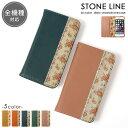 014 stoneline main r