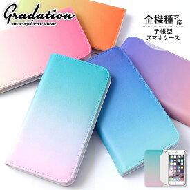 スマホケース手帳型 全機種対応 LG Q stylus ケース スライド ベルトなし スマホカバー HUAWEI nova3 ケース 手帳型 HUAWEI nova lite2 ケース Huawei P10 lite ケース 手帳型 ZenFone4 pro5 ケース HUAWEI honor9 AQUOS L2 AQUOS R compact マルチタイプ