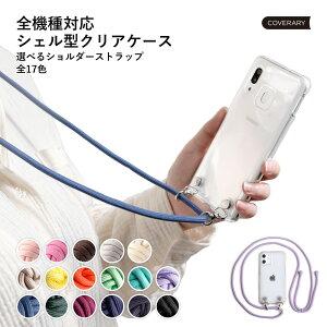 スマホケース 全機種対応 クリアケース ショルダーストラップ スマホケース iPhone11 スマホケース iPhoneSE2 iPhone12ケース Xperia 10 III AQUOS sense4 ケース AQUOS sense5G ケース Galaxy S21 ケース S20 ケース