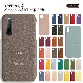 Xperia xz3 ケース かわいい Xperia xz3 ケース Xperia xz3ケース かわいい Xperia xz3ケース おしゃれ Xperiaxz3 ケース カバー エクスペリアxz3 カバー オシャレ エクスペリア xz3 ケース エクスペリア 本革 レザー ハードケース 名入れ 刻印 イニシャル ギフト プレゼント