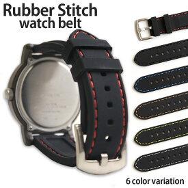 腕時計 ベルト 18mm 腕時計 ベルト 20mm 腕時計 ベルト 22mm 腕時計 ベルト 24mm 時計ベルト 24mm シリコン 替えベルト 24mm 時計バンド 18mm 腕時計 時計 腕時計 シリコンベルト ラバー ステッチ シルバー
