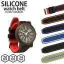 腕時計 ベルト 18mm 腕時計 ベルト 20mm 腕時計 ベルト 22mm 腕時計 ベルト 24mm 時計ベルト 24mm シリコン 替えベル…
