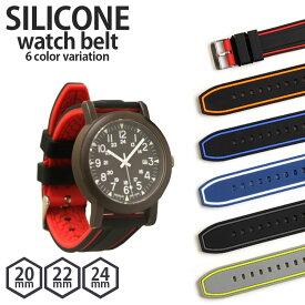 腕時計 ベルト 18mm 腕時計 ベルト 20mm 腕時計 ベルト 22mm 腕時計 ベルト 24mm 時計ベルト 24mm シリコン 替えベルト 24mm 時計バンド 18mm 腕時計 時計 腕時計 シリコンベルト ネイビー シルバー ゴールド ピンク ラバー