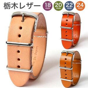 腕時計 ベルト 18mm 時計ベルト 20mm 腕時計 ベルト 22mm 時計ベルト 24mm 腕時計 替えベルト 時計バンド 栃木レザー 本革 レザー ヌメ革 バンド 交換 メンズ レディース NATOタイプ ストラップ ベル
