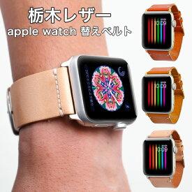 アップルウォッチ バンド 革 アップルウォッチ バンド 44mm アップルウォッチ バンド 42mm アップルウォッチ バンド レザー 本革 栃木レザー 38mm 40mm アップルウォッチ6 アップルウォッチSE アップルウォッチ5 バンド apple watch series 4 バンド レディース メンズ