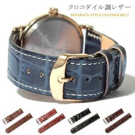 腕時計 ベルト 18mm 腕時計 ベルト 20mm 腕時計 ベルト 22mm 腕時計 ベルト 24mm 時計ベルト 24mm 革 替えベルト 24mm 時計バンド 18mm 腕時計 革ベルト 時計 腕時計 革ベルト 本革 牛革 クロコダイル レザー ブラック ブラウン FURLA フルラ