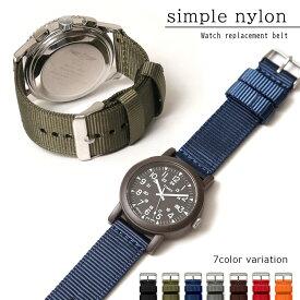 腕時計 ベルト 18mm 腕時計 ベルト 20mm 腕時計 ベルト 22mm 腕時計 ベルト 24mm 時計ベルト 24mm ナイロン 替えベルト 24mm 時計バンド 18mm 腕時計 時計 腕時計 ナイロンベルト ネイビー シルバー ゴールド ピンク