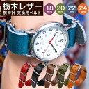腕時計 ベルト 18mm 20mm 22mm 24mm 時計ベルト 腕時計 替えベルト 栃木レザー 本革 レザー 牛革 交換 メンズ レディ…