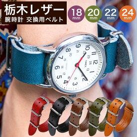 腕時計 ベルト 18mm 時計ベルト 20mm 腕時計 ベルト 22mm 時計ベルト 24mm 腕時計 替えベルト 時計バンド 栃木レザー 本革 レザー 牛革 交換 メンズ レディース ミリタリー NATOタイプ ベルト シルバー ゴールド ピンクゴールド バックル