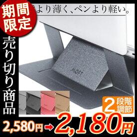 【公式】 ノートパソコンスタンド Macbook/Macbook Air/Macbook Pro/iPad/ノートPC MOFT PCスタンド 軽量 MacBook テレワーク デスク 薄型 ms001