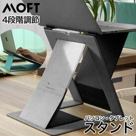 MOFT Z 新商品 ノートパソコン スタンド PCスタンド 立ちデスク 軽量 MacBook デスク 薄型 MOFT ms015