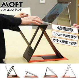 MOFT Z ノートパソコン スタンド PCスタンド タブレットスタンド 立ちデスク 軽量 MacBook デスク 薄型 MOFT ms015