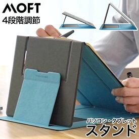 MOFT Z タブレットスタンド 在宅ワーク ノートパソコン スタンド PCスタンド 立ちデスク ブラック グレー 軽量 MacBook デスク 薄型 MOFT ms015