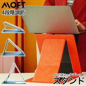 MOFT Z インテリア ノートパソコン スタンド 家電 PCスタンド 立ちデスク オレンジ ブルー 軽量 MacBook デスク 薄型 MOFT ms015