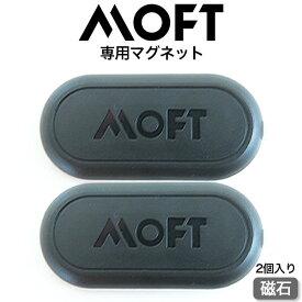 MOFT マグネティックステッカー マグネット MOFT X スマホスタンドをあらゆるところに固定 キッチン ナビ