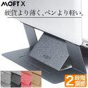 【期間限定値下げ】 ノートパソコンスタンド ノートPC Macbook Macbook Air Macbook Pro iPad MOFT PCスタンド 軽量 …