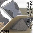 送料無料 【公式】MOFT X タブレット スタンド iPad pro 9.7インチ MediaPad HUAWEI 13インチ テレワーク