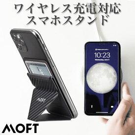 公式 新商品 MOFT X スマホスタンド iPhone カバー スマホホルダー ワイヤレス充電 カーボン iPhone11 iPhoneX