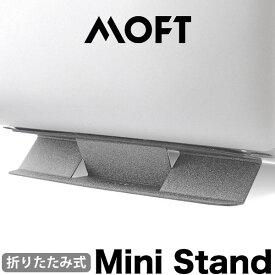 MOFT mini 新商品 ノートパソコン パソコンスタンド ミニ PCスタンド 軽量 MacBook デスク 薄型 ms003