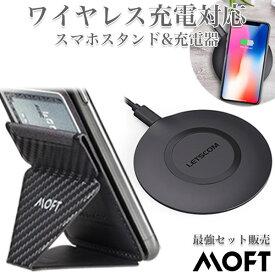 【15%お得!2点セット商品】 MOFT X スマホ スタンド ワイヤレス充電 セット 充電器 カーボン iPhone11 iPhoneX