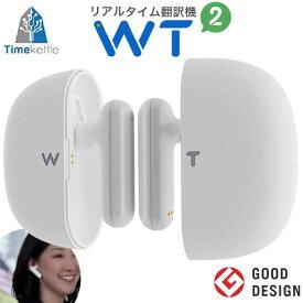 【公式】 送料無料 WT2 Plus イヤフォン型 翻訳機 リアルタイム オフライン ウェアラブル WT2 タイムケトル Timekettle グッドデザイン賞