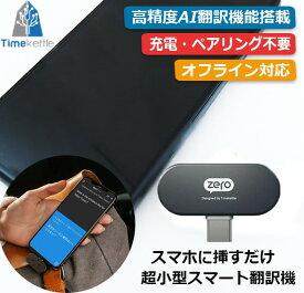 zero 翻訳機 リアルタイム オフライン 超小型 ゼロ タイムケトル Timekettle