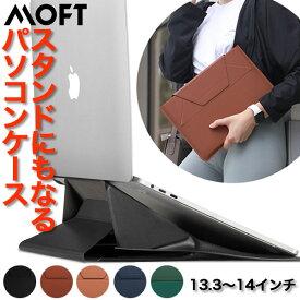 MOFT ノートパソコン スタンド PCケース おしゃれ PCスタンド クラッチバッグ 13.3 14 インチ 軽量 MacBook デスク 薄型 MOFT mb002