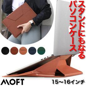 MOFT ノートパソコン スタンド PCケース おしゃれ PCスタンド クラッチバッグ 15 16 インチ 軽量 MacBook デスク 薄型 MOFT mb002