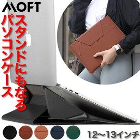 MOFT ノートパソコン スタンド PCケース おしゃれ クラッチバッグ 12 13 インチ 軽量 MacBook デスク 薄型 MOFT mb002