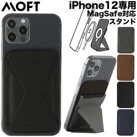 iPhone12 マグセーフ MOFT スマホスタンド mag safe iPhone pro mini