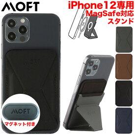 MOFT スマホ iPhone マグセーフ マグネット付き スマホスタンド スマホリング 代用 mag safe iPhone12 pro mini