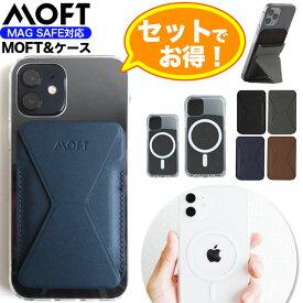 マグセーフ iPhone12 11 クリア スマホケース 磁石 mag safe Pro Max mini MOFT セット スマホスタンド マグネット