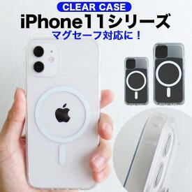 マグセーフ iPhone11 クリア ケース 磁石 セット mag safe Pro Max mini