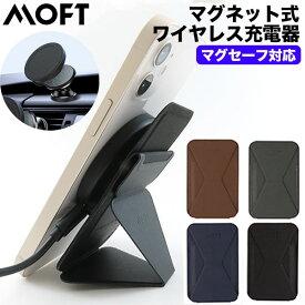 iPhone12 ワイヤレス充電器 車 MOFT マグセーフ スタンド セット mag safe iPhone pro mini