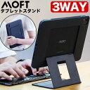 MOFT タブレットスタンド moft float モフト フロート iPad スタンド iPadケース タブレット ケース ディスプレイ iPa…