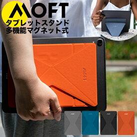 新商品 MOFT タブレット magsafe対応のタブレットスタンド Snap-On Magsafe マグセーフ iPad iPadair iPadpro アイパッド 軽量 薄型 縦置き 横置き マルチアングル機能 新商品