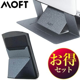 MOFT X【5%お得 2点セット】 スマホスタンド+PCスタンド スペース グレー セット