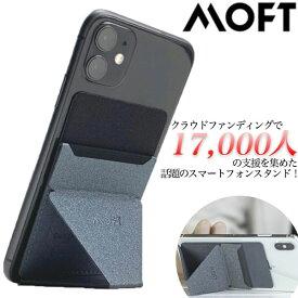 【クーポン対象商品】 MOFT X スマホ スタンド iPhone カバー スマホ ホルダー グレー ネイビー iPhone11 iPhoneX 全機種対応 公式
