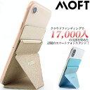 【公式】MOFT X スマホ ケース スタンド ホルダー リング ゴールド ブルー ネコ iPhone 11 8 X ms007 全機種対応