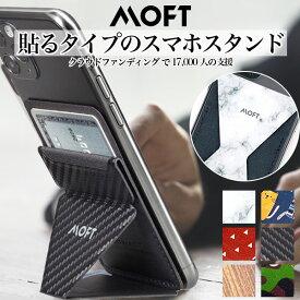 【クーポン対応】 MOFT スマホスタンド 任天堂スイッチ iPhone アンドロイド ブラック ホワイト 迷彩 ブラウン 全機種対応 公式