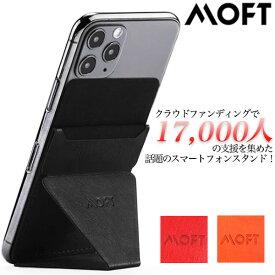【公式】MOFT X iPhone スマホスタンド スマホリング 代用 ケース カバー スタンド iPhone11 iPhoneX ブラック 全機種対応