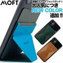 【公式】MOFT X iPhone ケース カバー スマホリング スタンド iPhone11 iPhoneX 全機種対応