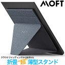 【クーポン対応】 送料無料 MOFT タブレットスタンド mini iPad 9.7インチ MediaPad HUAWEI 13インチ テレワーク