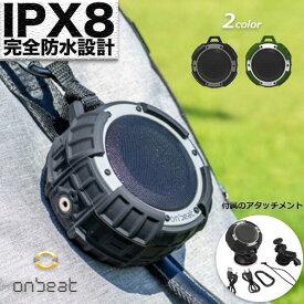 【クーポン対応】 オンビート ワイヤレス スピーカー 完全防水 アウトドア Bluetooth IPX8 キャンプ BBQ ドライブ バスルーム 入浴 OB710