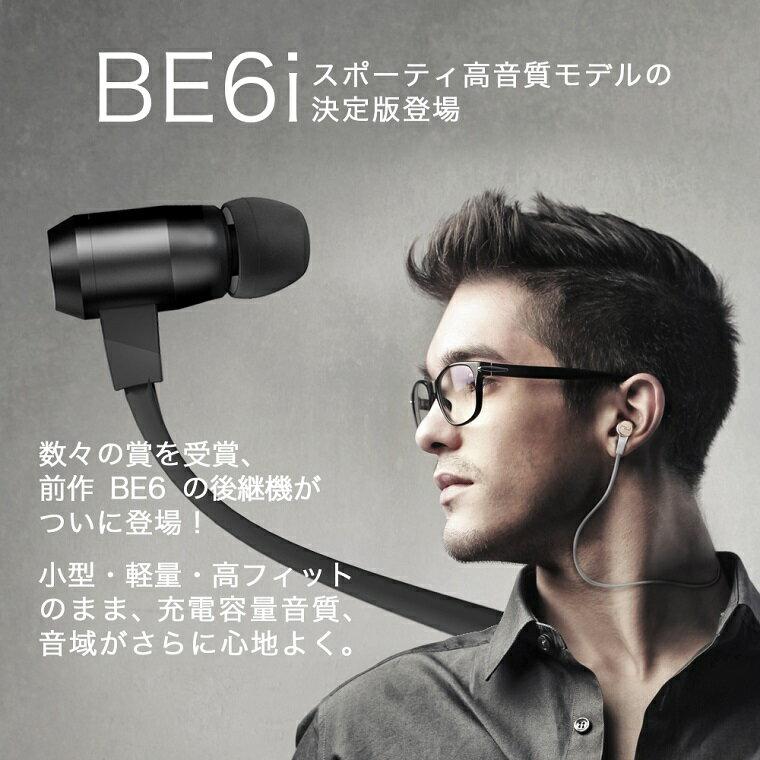 (送料無料) NU FORCE BE 6i Bluetooth ワイヤレスイヤホン ブルートゥース 防水 スポーツ 軽量 小型 高音質 長時間再生 マグネット搭載 (国内正規品)